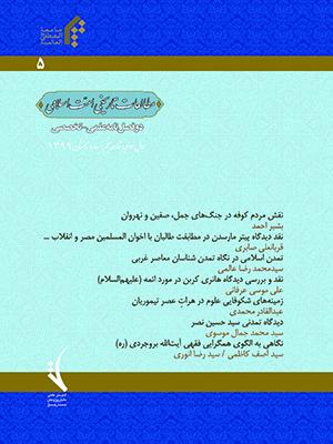 مطالعات تاریخی امت اسلامی